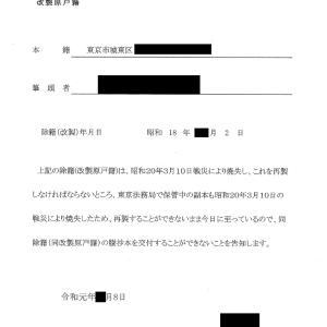 実務家登用試験と逆鱗と消失につき謄抄本の交付ができないことの告知書について☆