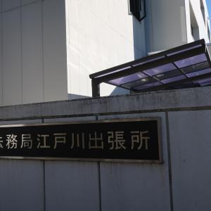 取締役と東京法務局江戸川出張所と炙り出すについて☆