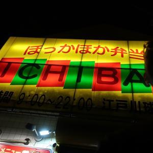 桜を見る会と家族旅行と江戸川区球場と肉ナス弁当について☆