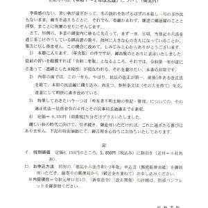 三省堂法務六法と認定取消しと網掛けと牢名主について☆