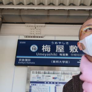 大阪法務局と神戸地方法務局と京都地方法務局と梅屋敷について☆