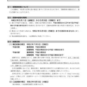 令和2年度司法書士試験受験案内書と試験場について☆