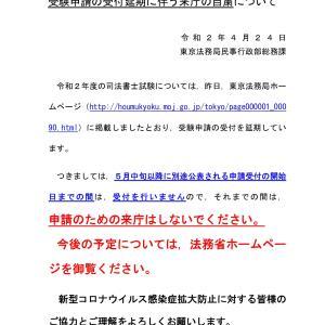 東京法務局からのご案内と風が吹けば桶屋が儲かると受験申請書について☆