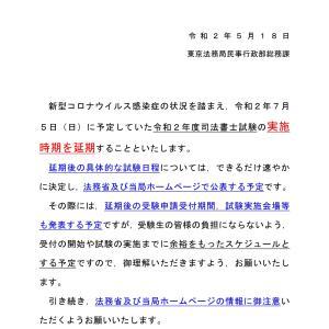 【悲報その2】令和2年度司法書士試験筆記試験実施延期のお知らせについて☆