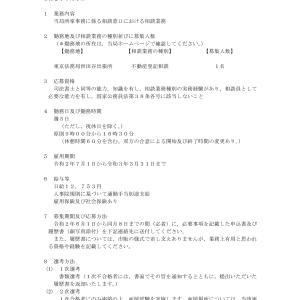 東京アラートとオンライン登記申請と登記等相談員の募集について☆