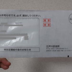 特別定額給付金とオンライン申請と特例方式について☆