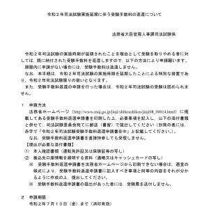 令和2年司法試験実施延期に伴う受験手数料の返還についてとプラケースワイドビューについて☆