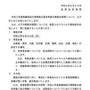 令和2年度簡裁訴訟代理等能力認定考査の実施日程とカレンダーについて☆