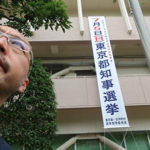 世田谷区議と期日前投票と使い回し禁止について☆