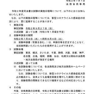 【新日程】司法書士試験試験新日程は令和2年9月27日について☆