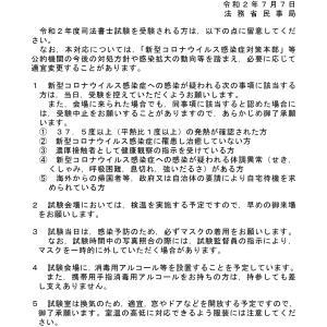 梅雨前線と検温実施と受験中止のお願いと国産カブトムシについて☆