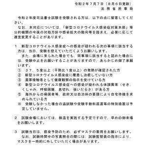 二十四節気と令和2年度司法書士試験における新型コロナウイルス感染症への対応について☆