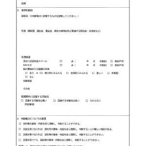 公正証書遺言とキッスと泌尿器科について☆