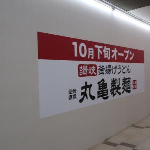 4連休と小僧寿しと東京スカイツリーと丸亀製麺について☆
