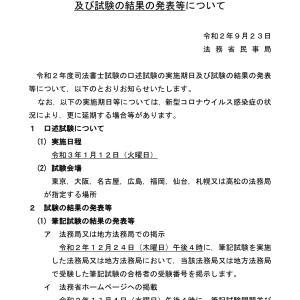 令和2年度司法書士試験の口述試験の実施期日及び試験の結果の発表等について☆