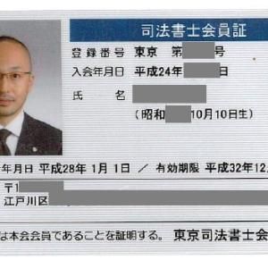 メンバーズカードと令和2年度司法書士試験分析会【絶賛公開中】について☆