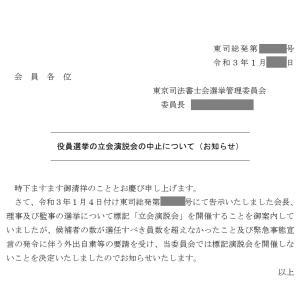 東京司法書士会会長,理事及び監事の選挙と推薦人について☆