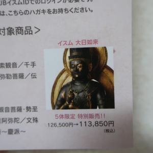 召集令状と祈りの仏像キャンペーンと藤曲隆哉氏について☆