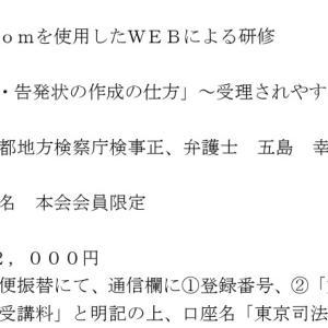 品位保持と1年間に12単位と裁判書類作成関係業務について☆