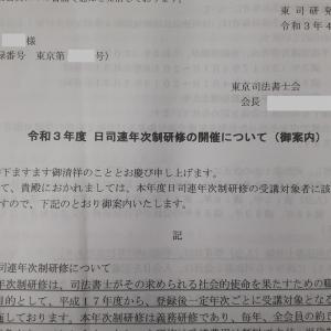 令和3年度日司連年次制研修とeラーニングについて☆