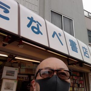 鬼滅の刃とズッコケ文庫とたなべ書店について☆