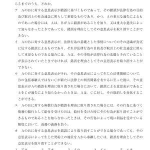 令和3年度司法書士試験午前第5問とマッカチンについて☆