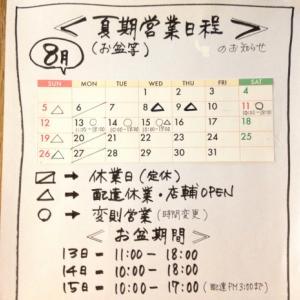 8月(お盆)の営業日程