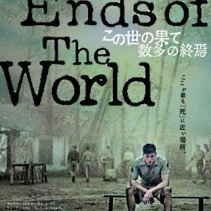 この世の果て、数多の終焉 To The End of The World   -2-