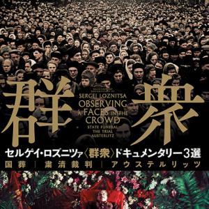 群衆 -1- セルゲイ・ロズニツァ〈群衆〉ドキュメンタリー3選 国葬/粛清裁判/アウステルリッツ