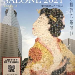 10月23(土)・24(日)・きものサローネ2021出展します。