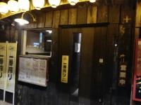 飲みに行った店 おんどり庵 武庫之荘北店