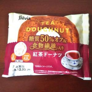 紅茶ドーナツ 糖質50%オフ&食物繊維入り シルビア