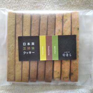 日本茶三姉妹クッキー☆お茶の間のおと&天竜春野のオーガニック茶☆天竜楽市