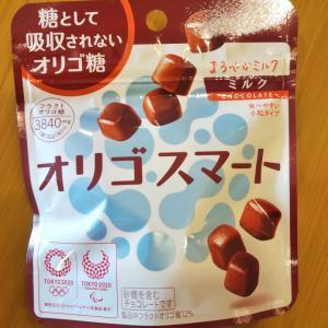 オリゴスマート☆糖として吸収されないオリゴ糖使用ミルクチョコレート☆明治