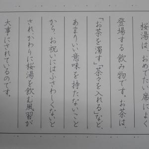 ペン習字9月課題横書き