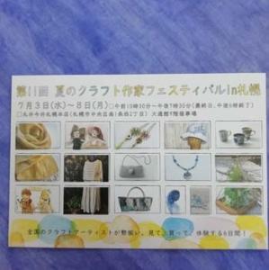 ◆第11回 夏のクラフト作家フェスティバル in 札幌
