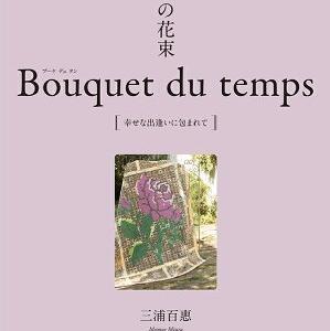 ◆三浦百恵さんの「時間の花束」