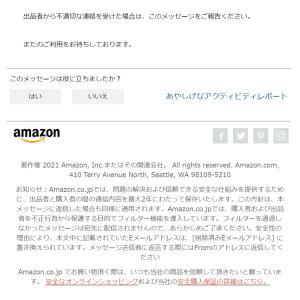 Amazonのマーケットプレイスのキャンセルリクエスト依頼が届いた