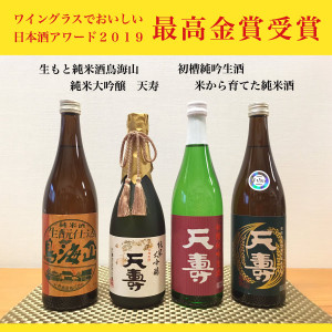 ワイングラスでおいしい日本酒アワード2019