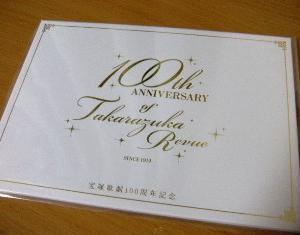 宝塚歌劇100周年プレミアム切手帳