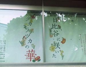 東京宝塚劇場開場八十周年記念特別展 「日比谷に咲いたタカラヅカの華」
