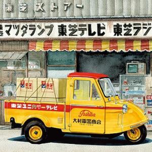 懐かしの商用車コレクション