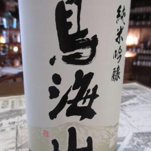 天寿・鳥海山 吟味良香 壜火入【秋田の地酒 高良酒屋】