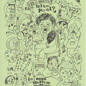 美郷フェスタ2019【秋田の地酒 高良酒屋】