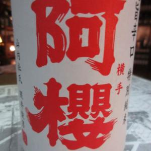 阿桜・超旨辛口 特別純米無濾過原酒【秋田の地酒 高良酒屋】