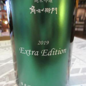 福小町 角右衛門 2019Extra Edition【秋田の地酒 高良酒屋】