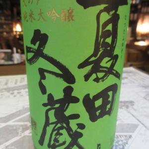 天の戸・夏田冬蔵 亀の尾 純米大吟醸【秋田の地酒 高良酒屋】