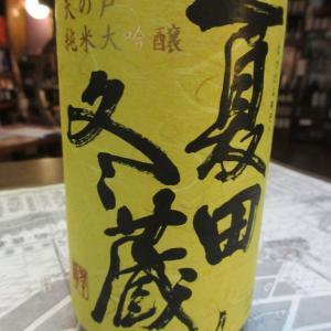 天の戸・夏田冬蔵 生酛28BY【秋田の地酒 高良酒屋】