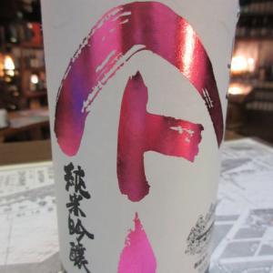 やまとしずく・純米吟醸 直詰め生原酒【秋田の地酒 高良酒屋】