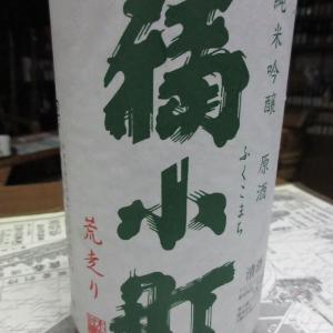 福小町・荒走り 純米吟醸生原酒 【秋田の地酒 高良酒屋】